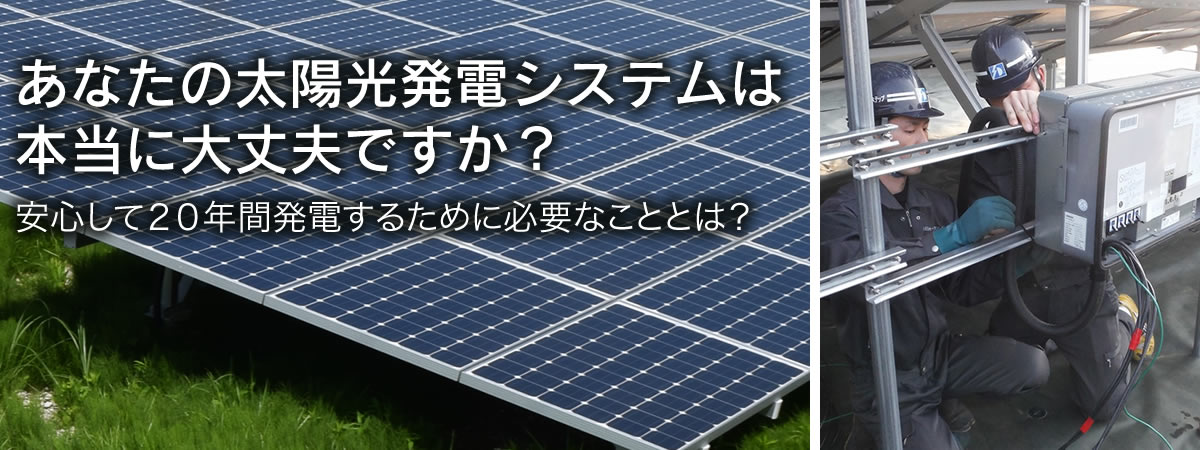 太陽光発電のメンテナンス